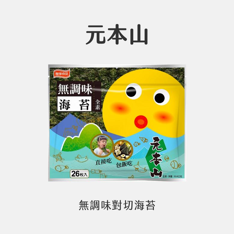 元本山無調味對切海苔