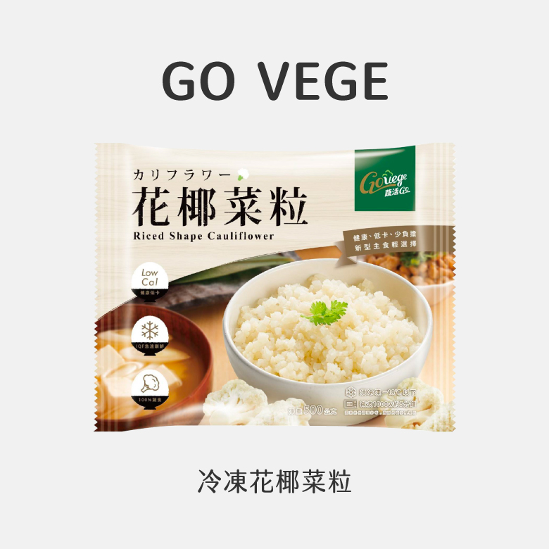 GO VEGE 冷凍花椰菜粒