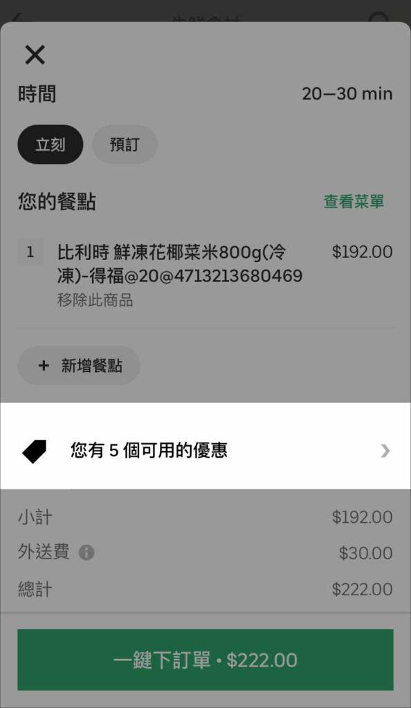 Uber Eats 生鮮雜貨外送