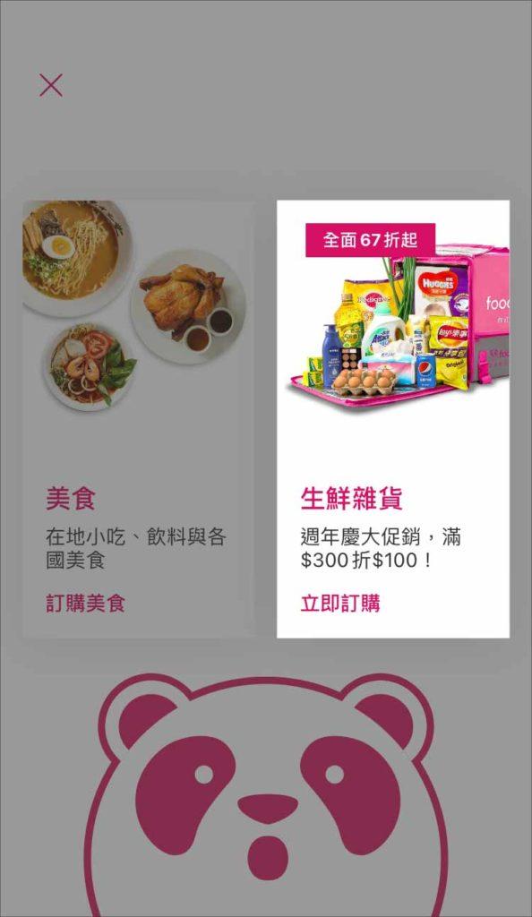foodpanda 生鮮雜貨外送